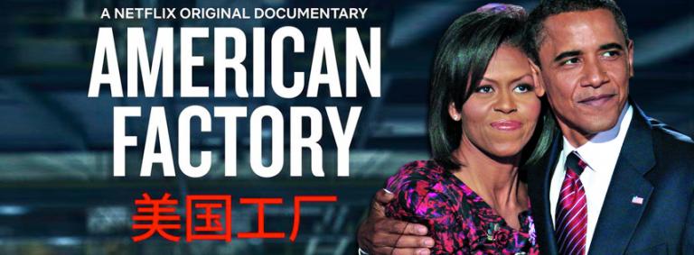 Thanks to Netflix, The Obama Propaganda Scheme Rolls On